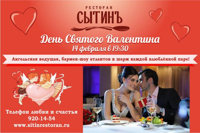 Сытинъ: День святого Валентина в ресторане «Сытинъ»
