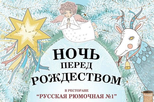 Русская рюмочная № 1: Ночь перед Рождеством