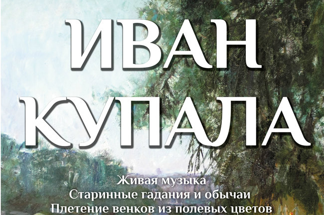 Русская рюмочная № 1: Музыка, гадания и цветочные венки