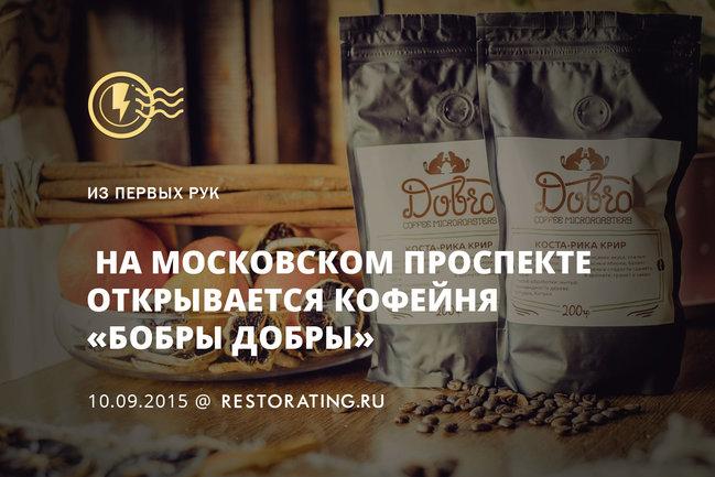 """На Московском проспекте открывается кофейня """"Бобры Добры"""""""