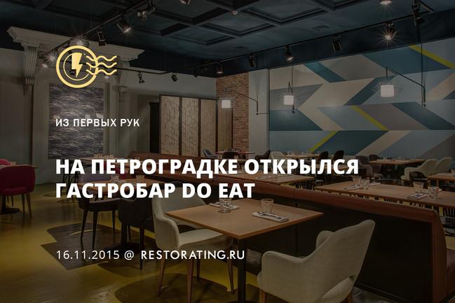 На Петроградке открылся гастробар Do eat