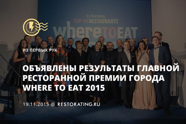 Объявлены результаты Where to Eat 2015