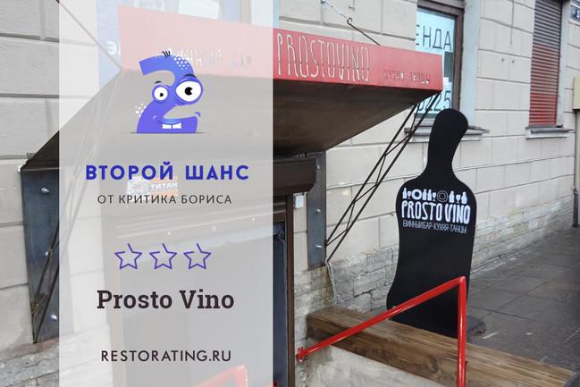 Второй шанс от Критика Бориса: Prostovino