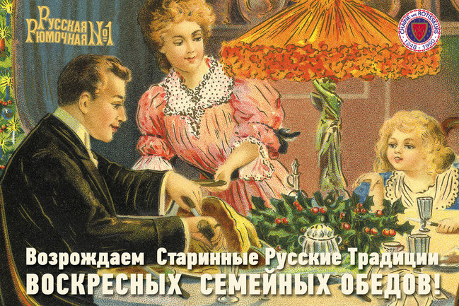 Русская рюмочная № 1: Воскресные семейные обеды