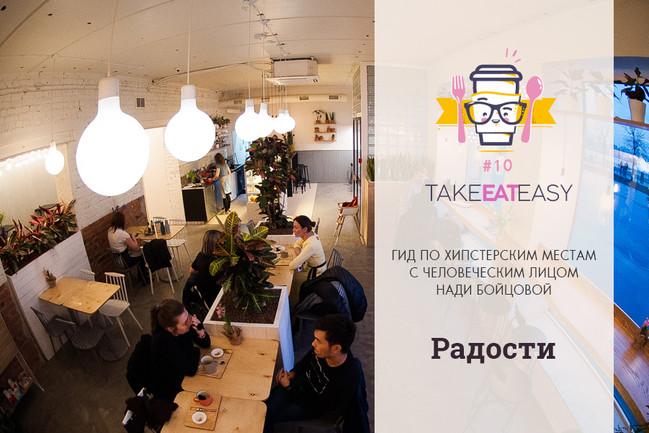 Take Eat Easy / Радости