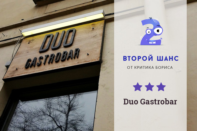 Второй шанс от Критика Бориса: Duo
