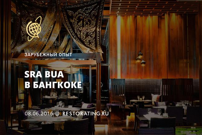 Зарубежный опыт: Sra Bua в Бангкоке