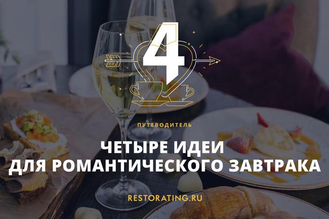 4 идеи для романтического завтрака