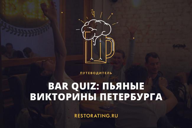 Петербургские бар-квизы