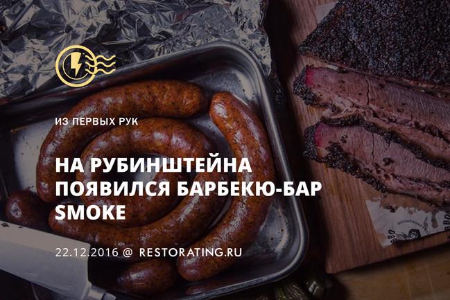 На Рубинштейна появился барбекю-бар Smoke