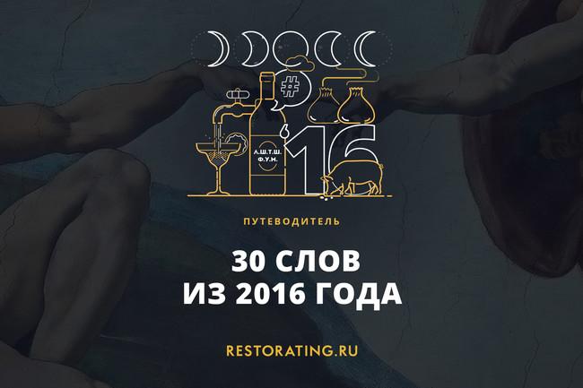 Словарь Restorating: 30 терминов 2016 года