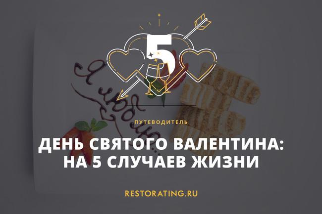 День святого Валентина: на 5 случаев жизни