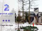 Второй шанс от Критика Бориса: Il Lago dei cigni