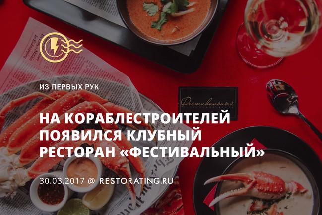 На Кораблестроителей открылся ресторан «Фестивальный»