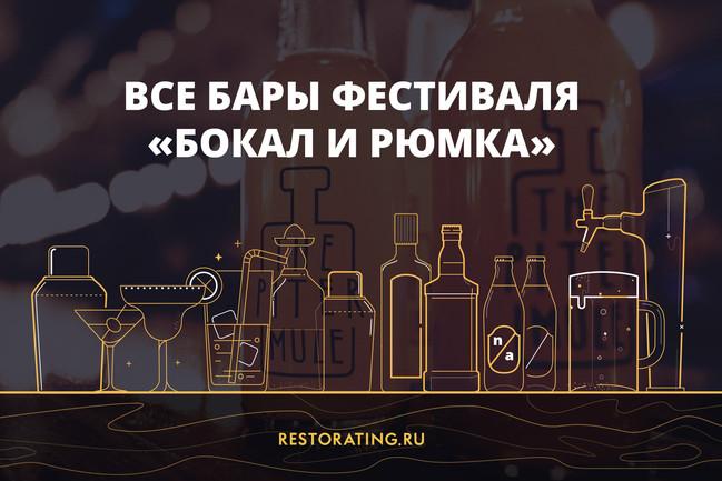 Зачем идти на фестиваль «Бокал и Рюмка»