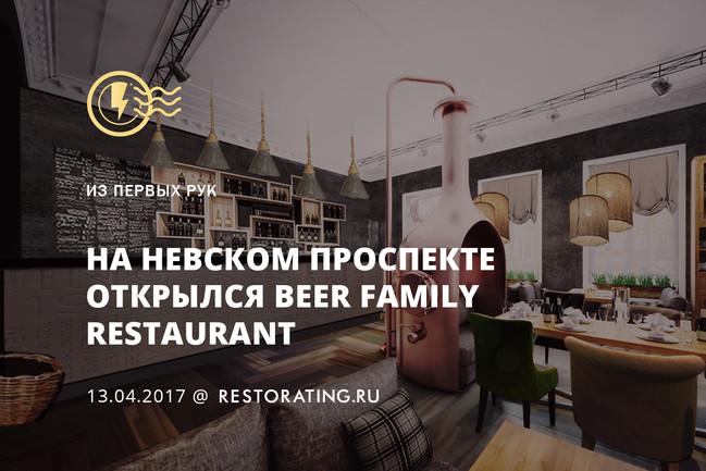 На Невском открылся пивной ресторан Beer Family