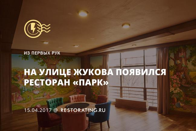 На Жукова появился ресторан «Парк»