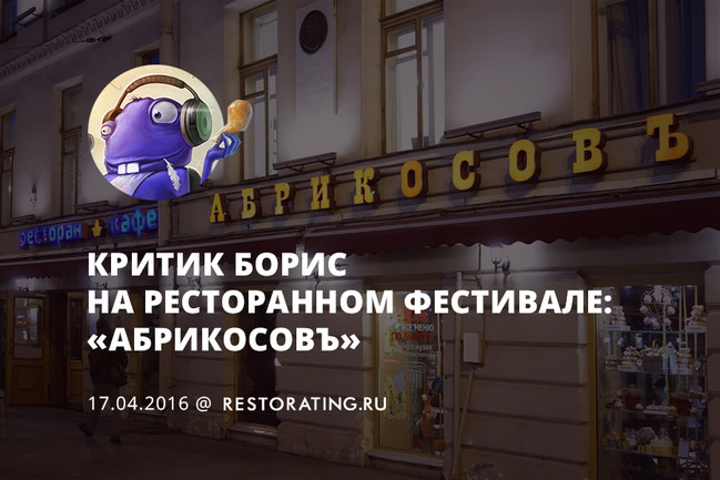 Борис на Ресторанном фестивале: «Абрикосовъ»