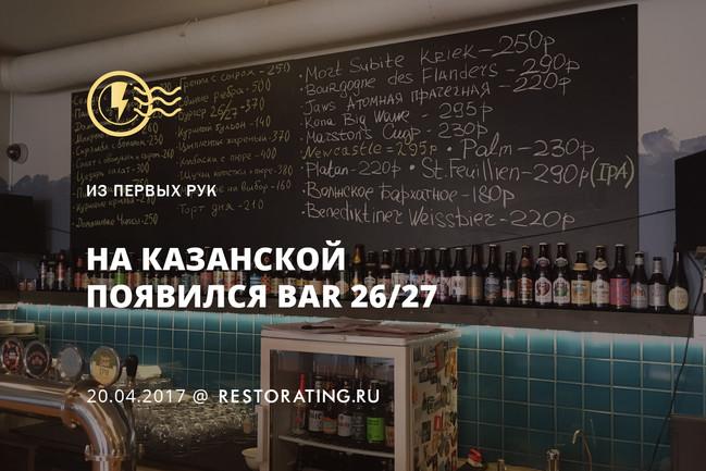 На Казанской появился бар 26/27