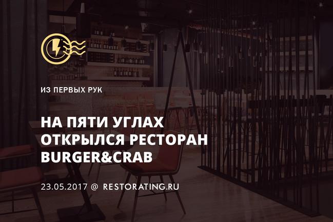 На Пяти углах открылся ресторан Burger&Crab