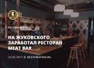 На Жуковского заработал ресторан Meat Bar