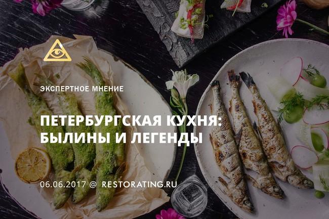Петербургская кухня: былины и легенды