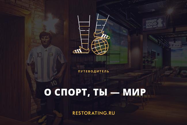 О, спорт, ты мир! 15 спорт-баров Петербурга