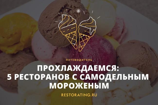 Прохлаждаемся: 5 ресторанов с самодельным мороженым