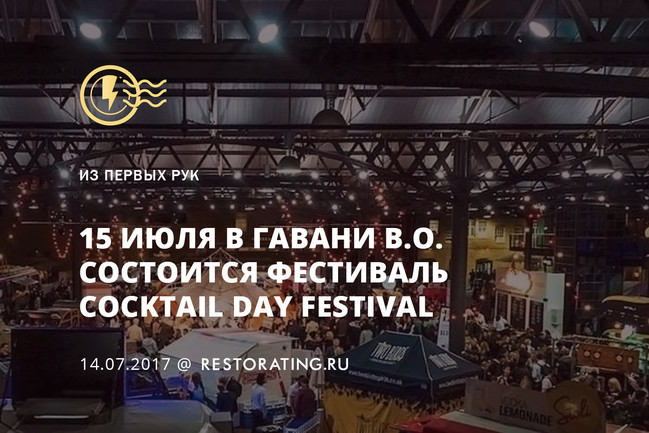 15 июля в Гавани В.О. состоится фестиваль Cocktail Day Festival