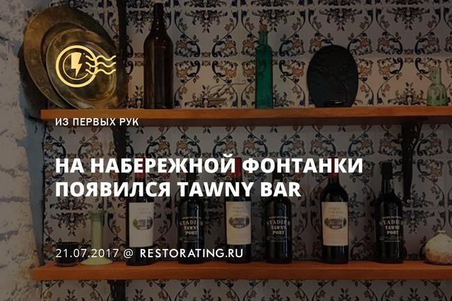 На набережной Фонтанки появился Tawny Bar