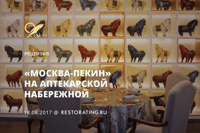 «Москва-Пекин»
