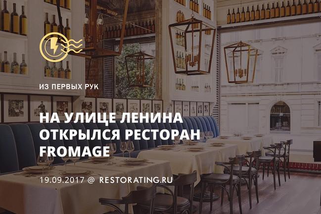 На улице Ленина открылся ресторан Fromage