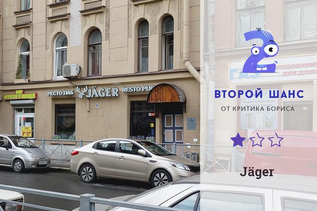 Второй шанс от Критика Бориса: Restopub Jager