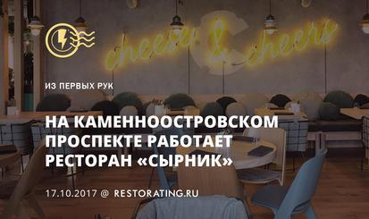 На Каменноостровском работает ресторан «Сырник»