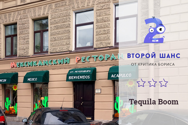 Второй шанс от Критика Бориса: Tequila Boom