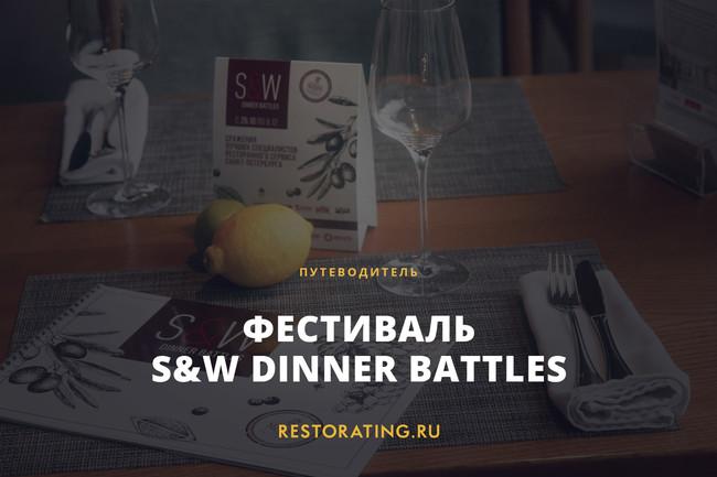 Винный фестиваль S&W dinner battles