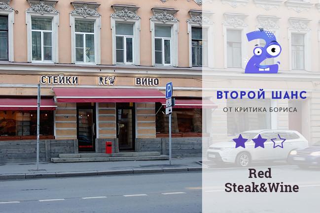 Второй шанс от Критика Бориса: Red Steak&Wine