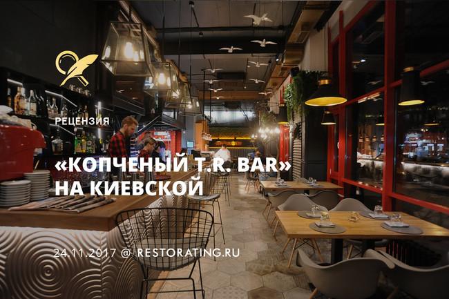 Копченый T.R. bar