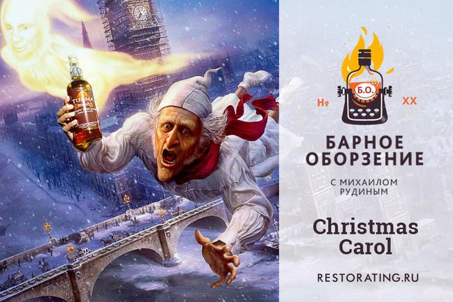 Барное оборзение: Рождественский эпизод