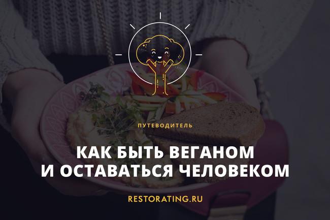 13 ресторанов для веганов-гурманов
