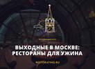 Выходные в Москве: где поужинать