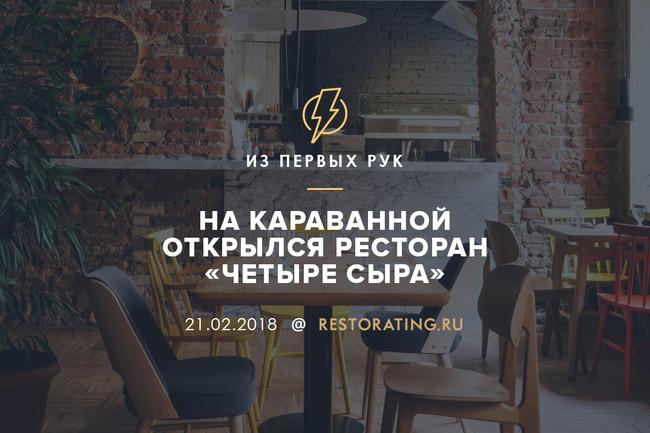 На Караванной открылся ресторан «Четыре сыра»