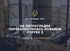 На Петроградке перезапустилась кофейня Coffee 3