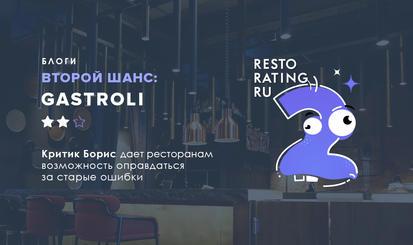 Второй шанс от Критика Бориса: Gastroli