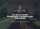 На Восстания появился сэндвич-бар Toasteria