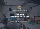 Таллин: тариф «Эконом»