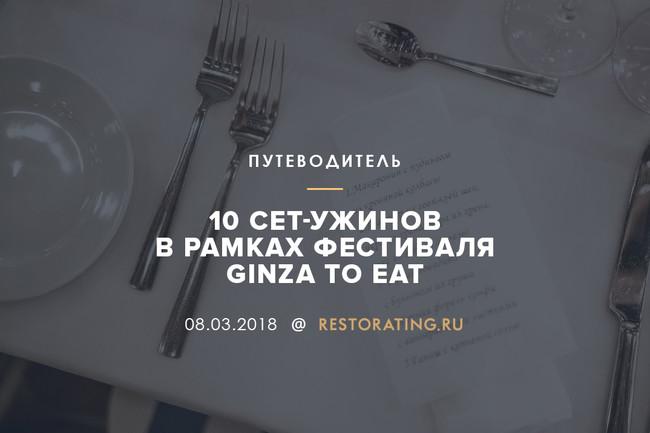 10 сет-ужинов в рамках фестиваля Ginza to Eat