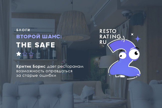 Второй шанс от Критика Бориса: The Safe