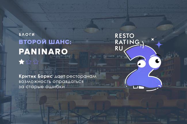 Второй шанс от Критика Бориса: Paninaro