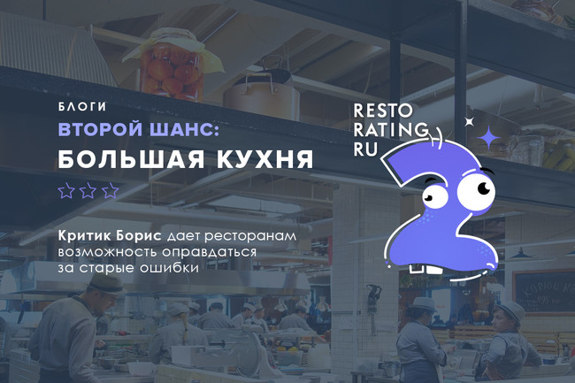 Второй шанс от Критика Бориса: Большая кухня
